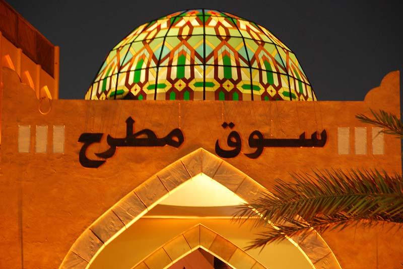 بازار مطرح مسقط 5 - مراکز خرید کشور عمان