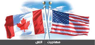 افزایش فشار برایران توسط کانادا و امریکا - افزایش فشار بر ایران توسط آمریکا و کانادا