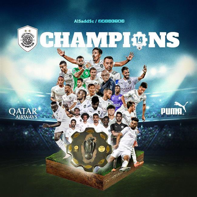 السد قهرمان لیگ ستارگان قطر - قهرمانی تیم السد در لیگ ستارگان قطر