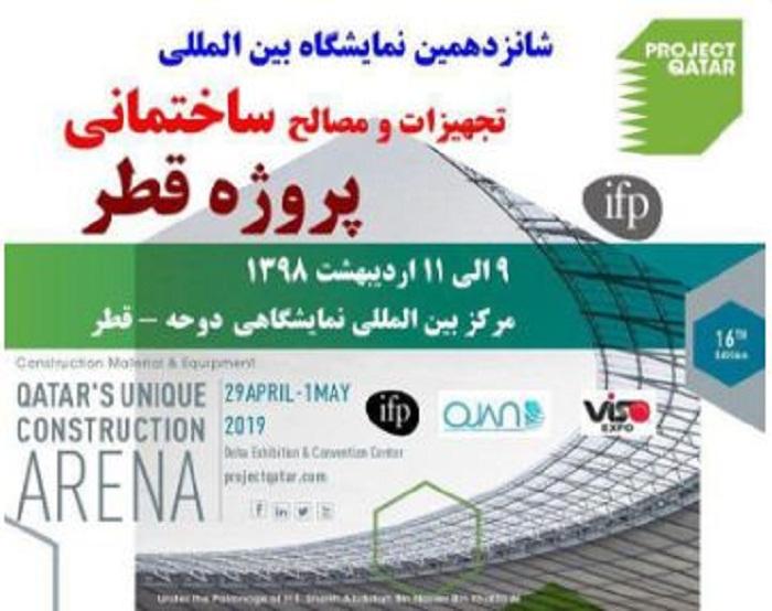 نمایشگاه در قطر - نمایشگاه بین المللی ساختمان دوحه 2019