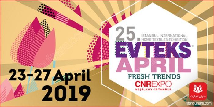 نمایشگاه منسوجات استانبول - نمایشگاه بین المللی منسوجات خانگی استانبول آپریل 2019