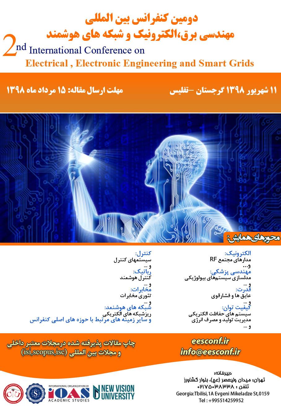 کنفرانس بین المللی - کنفرانس بین المللی مهندسی برق،الکترونیک و شبکه های هوشمند