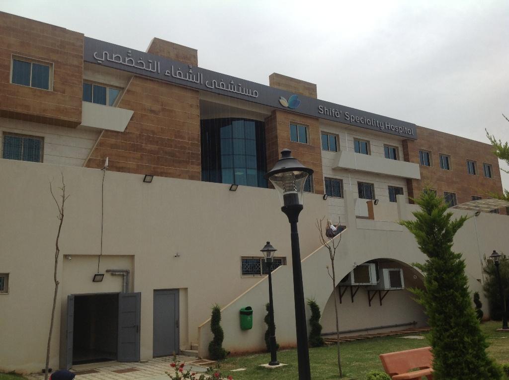 بیمارستان - بیمارستان شفا در لبنان آغاز به کار کرد